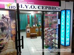 Фотогалерея Ambassador City Jomtien Ocean Wing: нулевой этаж, сервис