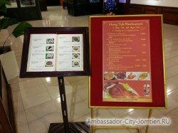 Фотогалерея Ambassador City Jomtien Ocean Wing: меню китайского ресторана