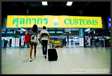 Таможенный контроль (Бангкок, аэропорт Суварнабхуми), зеленый коридор