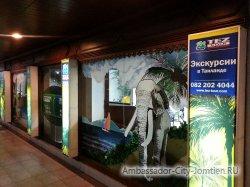 Фотогалерея Ambassador City Jomtien Ocean Wing 4*: один из офисов туроператоров