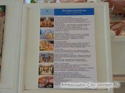 Фотогалерея Ambassador City Garden Wing 3*: фестиваль вкусной еды