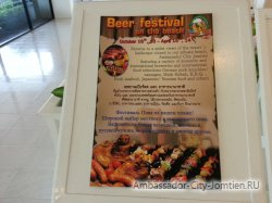 Фотогалерея Ambassador City Garden Wing 3*: фестиваль пива
