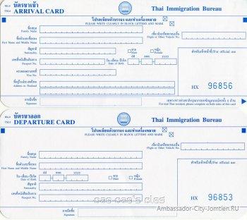 Бланк миграционной карты Тайланда