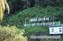 Вывеска на острове Ко Чанг, встречающая туристов
