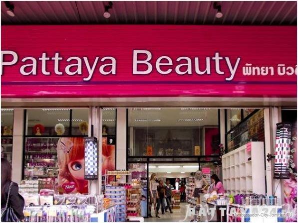 Где купить тайскую косметику в паттайе купить косметику лореаль в нижнем новгороде
