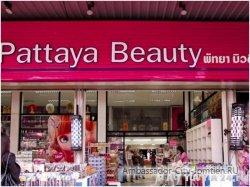 Магазин тайской косметики в Паттайе Pattaya Beauty