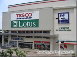 Гипермаркет «Tesco Lotus»