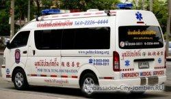 Скорая помощь в Тайланде
