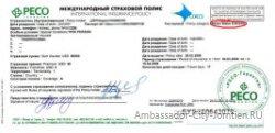 Страховой полис для получения медицинских услуг за границей