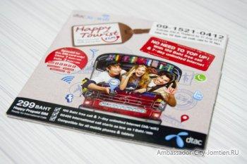 Покупка и оформление сим-карты в Тайланде