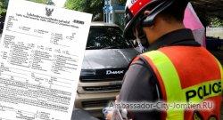 Таиланд вводит новые бланки для штрафов