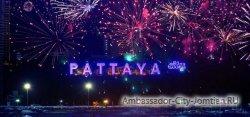 Паттайя приглашает встретить Новый год 2018 на Бали Хай