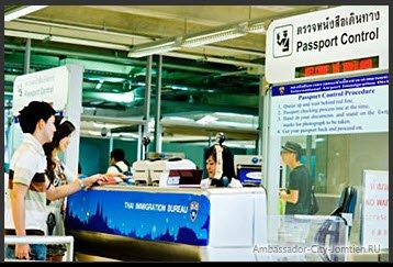 Паспортный контроль (аэропорт Суварнабхуми, Бангкок)